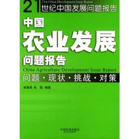 中国农业发展问题报告