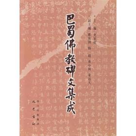 巴蜀佛教碑文集成