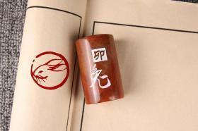 【生肖兔】成品闲章书法收藏书国画引首押尾手工篆刻定制硬笔印章【包邮,送锦盒+印泥】