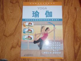 瑜伽,力量训练,核心锻炼(运动健康完全图解系列)3本合售! Y6