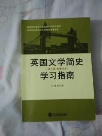 英国文学简史学习指南(第三版 新增订本)(书脊上下边缘有小裂口 如图)
