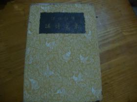 民国26年版,布面 精装本<<东来博议(一厚册全)>>品图自定
