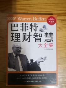 巴菲特理财智慧大全集(超值典藏版)