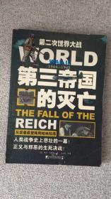 第二次世界大战第三帝国的灭亡
