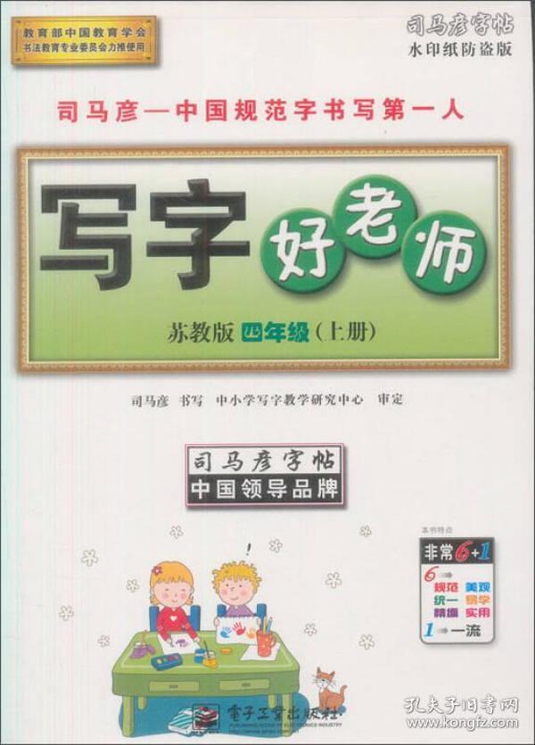 司马彦字帖:写字好老师·4年级上册(苏教版)(全新编辑版)(描摹)