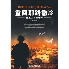 重回耶路撒冷:犹太人的三千年