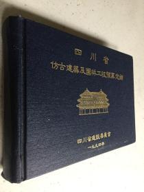 四川省仿古建筑及园林工程预算定额(32开精装本).