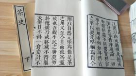 大开本 线装明朝末年刘源长著的《茶史》的和刻本
