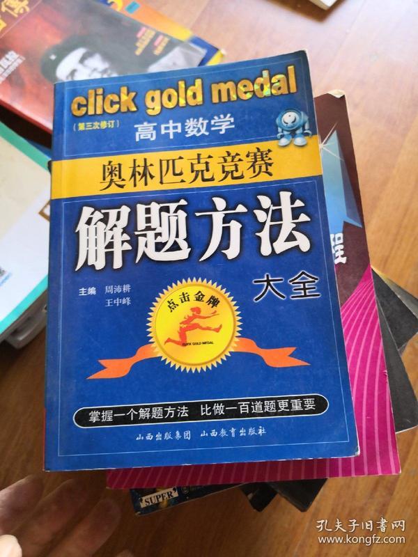 高中数学奥林匹克竞赛解题方法大全