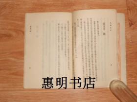 万有文库--金属材料(全一册)[36开 竖版繁体 馆藏书]