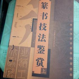 篆书技法鉴赏上下两册
