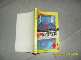 桥牌实战胜算(85品小32开书名页有字迹1992年2版2印23600册195页黄皮本)40938