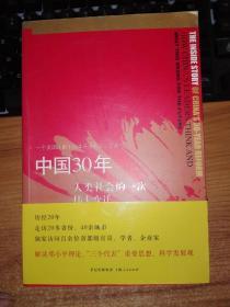中国30年人类社会的伟大变迁