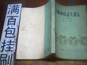 戏曲演员语文课本【第四册】