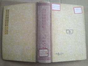 清代禁毁书目(补遗) 清代禁书知见录   32开精装馆藏书