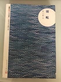 《羽蛇》著名作家徐小斌 亲笔签名钤印!题词随机!