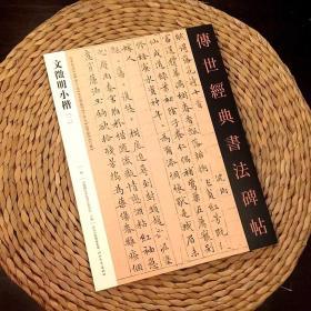 传世经典碑帖 89 文征明小楷(二)