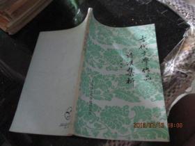 古代文学作品语法集析  上海社会科学院出版社  货号25-3