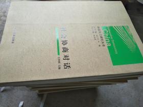 协商民主研究丛书:社会协商对话