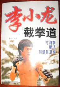 李小龙截拳道—寸劲拳、腿法、制暴自卫术