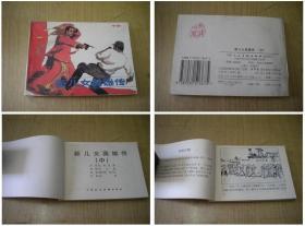《新儿女英雄传》中册,64开赵兵凯绘,天津2001出版8品,5080号,连环画