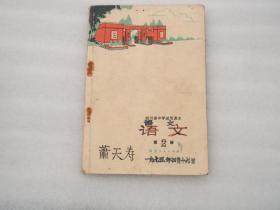 四川省中学试用课本《语文》第2册