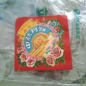 中秋月饼标〔经典老月饼标  电话号码为二位数  极其稀罕〕