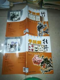 学国画 菊花 + 家禽 +荷花 +牡丹 +竹   5本合售