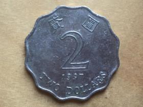 香港 2元 硬币 贰圆  1997