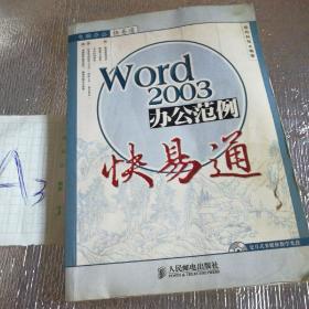 Word 2003办公范例快易通