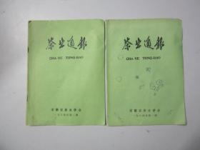 茶叶通报(1984年第1期+期2期)2本合售