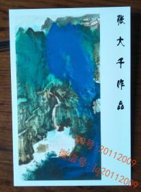 张大千绘画 青绿泼彩瀑布高士山水【明信片1张】