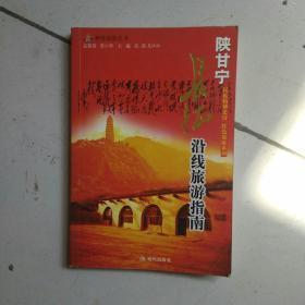 长征沿线旅游指南.陕甘宁——神舟旅游丛书