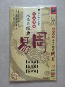 永恒的经典 周易 3碟 DVD