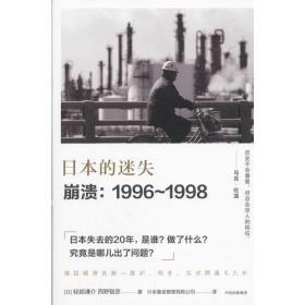 日本的迷失·崩溃:1996~1998全新原塑封