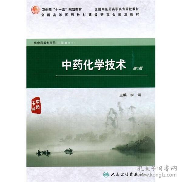 全国中医药高职高专院校教材:中药化学技术(第2版)