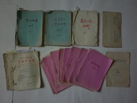 1972--1976年:山西曲沃县(应为曲村高中整理装订)档案材料十三册【合售、附赠两册、参阅详细描述】.