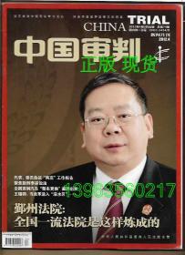 中国审判 (新闻月刊)2012.4