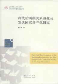 当天发货,秒回复咨询从被动全球化到主动全球化全球化视野中的中国社会主义历史演进如图片不符的请以标题和isbn为准。