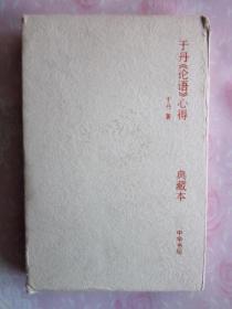 于丹论语心得 (典藏本)带光盘2张·带外盒·签名本