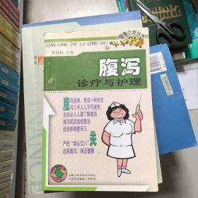 腹泻诊疗与护理——健康之路丛书