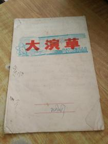 山东省煤田地质公司(兖州煤田地质报告)(部分)(手抄)(1984年)(封底略损)