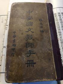 中学国文教师手册