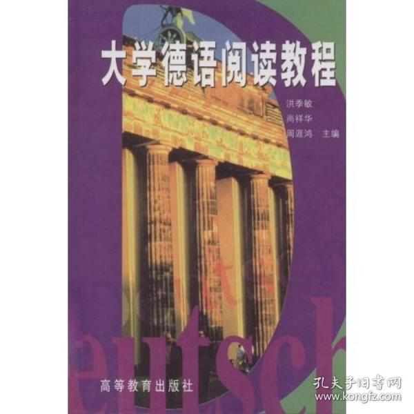 003大学德语阅读教程
