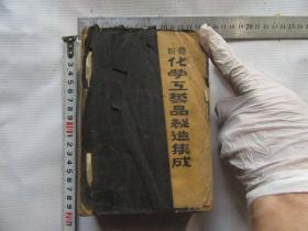 民国旧书,最新化成学工艺品制造集,一厚册全,有点破损和散页,不缺页