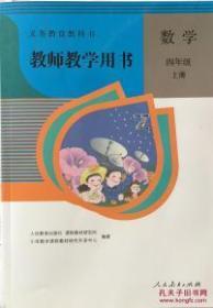 人教版 数学 四年级上册 教师教学用书【含光盘】9787107255861