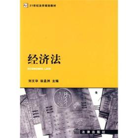 21世纪法学规划教材:经济法