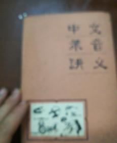 中文录音讲义