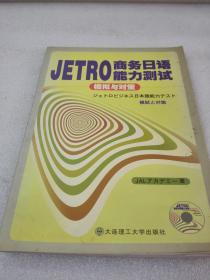 《JETRO商务日语能力测试 模拟与对策》(附光盘)大连理工大学出版社 2007年1版2印 平装1册全 仅印5000册