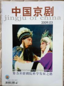 中国京剧 2009年第3期   内有张派传人王蓉蓉闪婚的台前幕后
